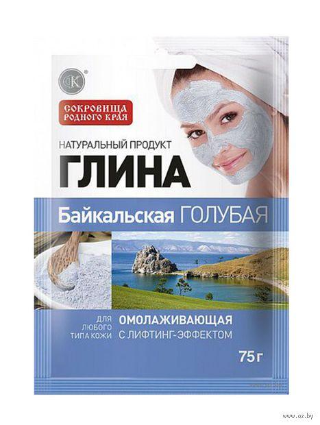 """Глина голубая для лица """"Байкальская"""" (75 г)"""
