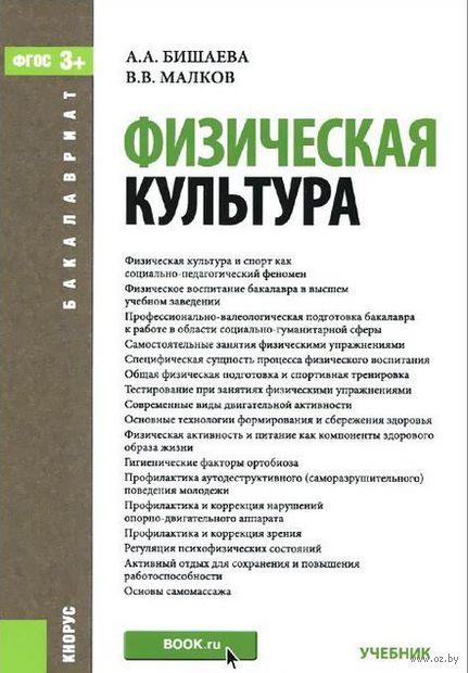 Физическая культура. Альбина Бишаева, Владимир Малков