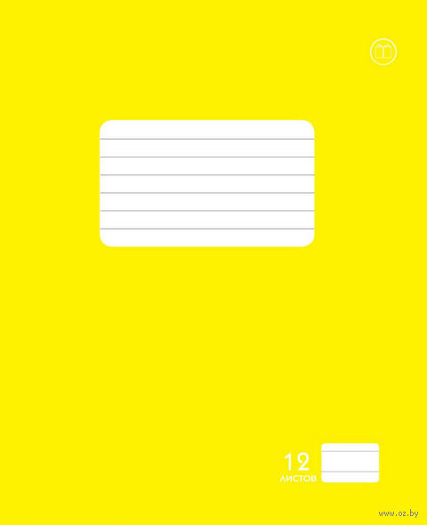 """Тетрадь в линейку """"Желтая"""" 12 листов"""