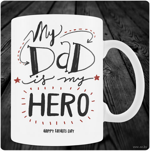 "Кружка ""My Dad is my Hero"" — фото, картинка"