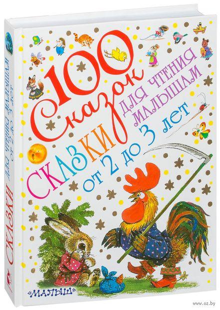 Сказки для чтения малышам от 2 до 3 лет. Самуил Маршак