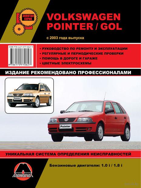 Volkswagen Pointer / Volkswagen Gol с 2003 г. Руководство по ремонту и эксплуатации
