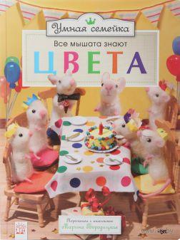 Все мышата знают цвета — фото, картинка
