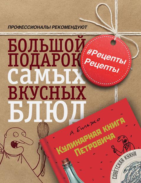 Рецепты. Большой подарок самых вкусных блюд (Комплект из 3-х книг). Андрей Бильжо