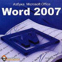 Азбука. Microsoft Office. Word 2007