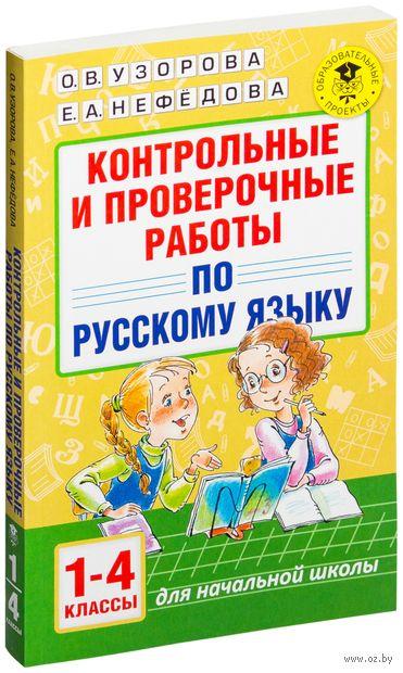 Контрольные и проверочные работы по русскому языку. 1-4 классы — фото, картинка
