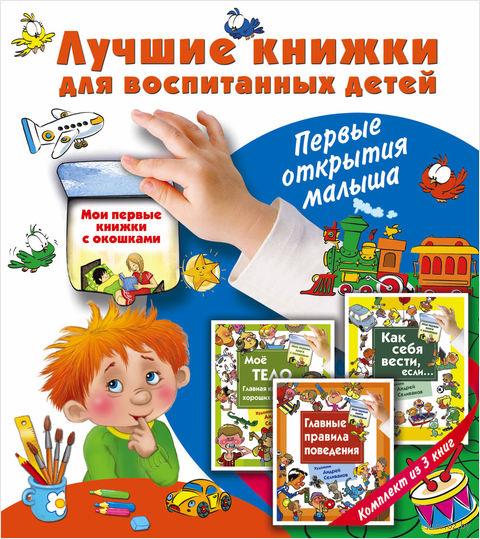 Лучшие книжки для воспитанных детей. Первые открытия малыша (Комплект из 3-х книг) — фото, картинка