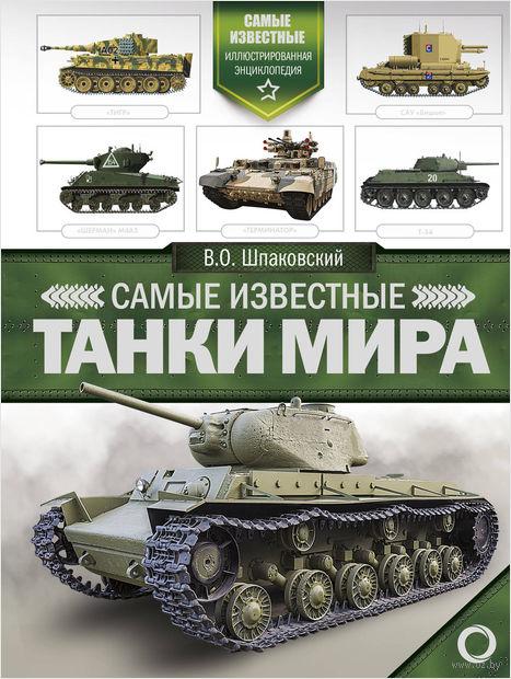 Самые известные танки мира — фото, картинка