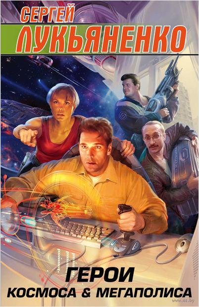 Герои космоса и мегаполиса (комплект из 4-х книг) — фото, картинка
