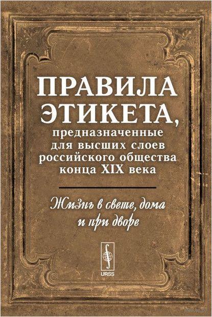 Жизнь в свете, дома и при дворе. Правила этикета, предназначенные для высших слоев российского общества конца XIX века — фото, картинка