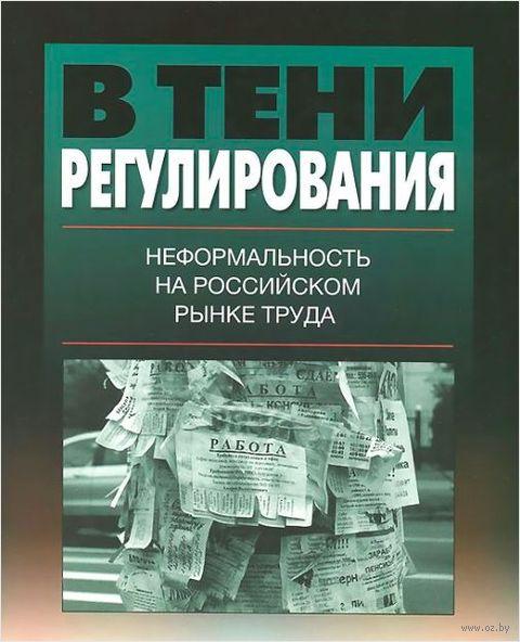 В тени регулирования. Неформальность на российском рынке труда — фото, картинка