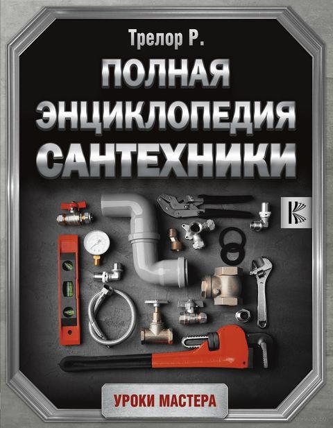 Полная энциклопедия сантехники — фото, картинка