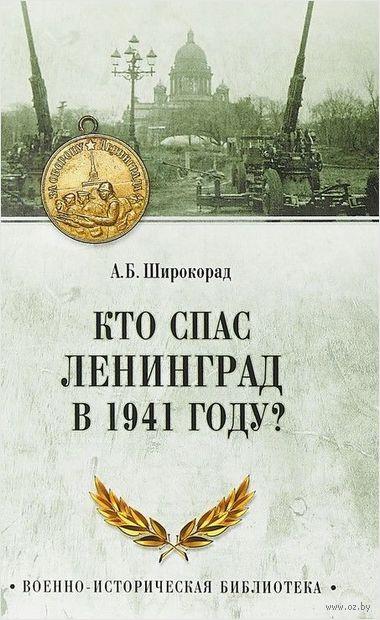 Кто спас Ленинград в 1941 году? — фото, картинка