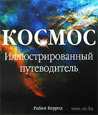 Космос. Иллюстрированный путеводитель — фото, картинка