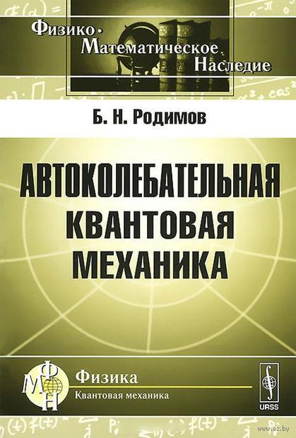 Автоколебательная квантовая механика. Б. Родимов