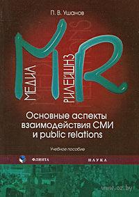 Медиа рилейшнз. Основные аспекты взаимодействия СМИ и Public Relations. Павел Ушанов