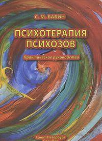 Психотерапия психозов. Практическое руководство. Сергей Бабин