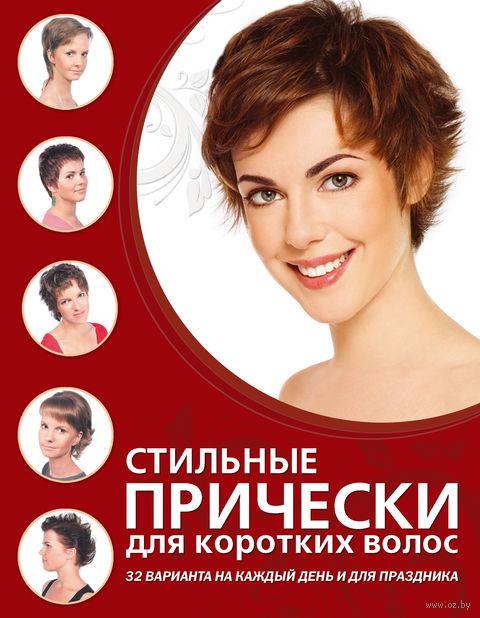 Стильные прически для коротких волос — фото, картинка