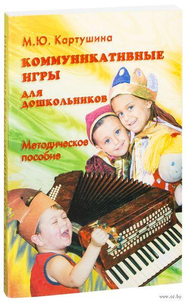 Коммуникативные игры для дошкольников. Методическое пособие. Марина Картушина