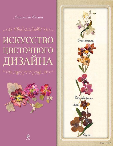 Искусство цветочного дизайна. Набор в коробке. Людмила Солод