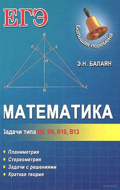 ЕГЭ. Математика. Задачи типа В5, В8, В10, В13. Эдуард Балаян