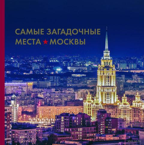 Самые загадочные места Москвы. Ирина Шлионская