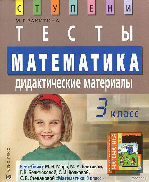 Математика. 3 класс. Тесты. Дидактические материалы. Марина Ракитина