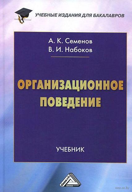 Организационное поведение. Владимир Набоков, Альберт Семенов