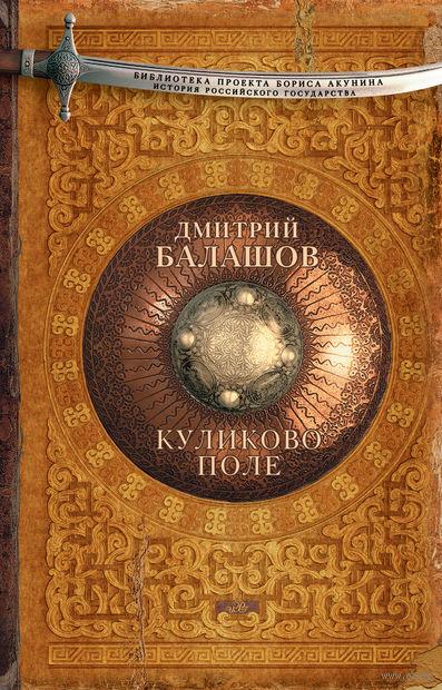 Куликово поле. Дмитрий Балашов