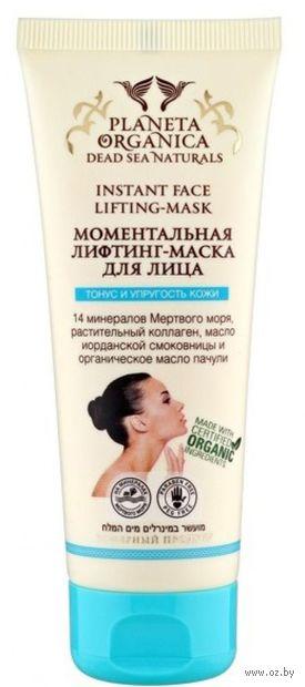 Моментальная лифтинг-маска для лица (75 мл)