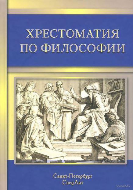 Хрестоматия по философии