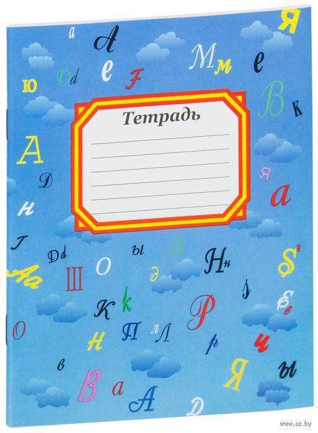 """Тетрадь в линейку """"Голубая с буквами"""" 18 листов"""