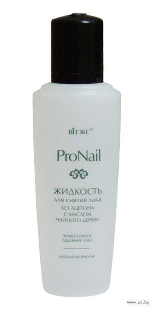 """Жидкость для снятия лака """"PRO Nail"""" с маслом чайного дерева (70 мл)"""
