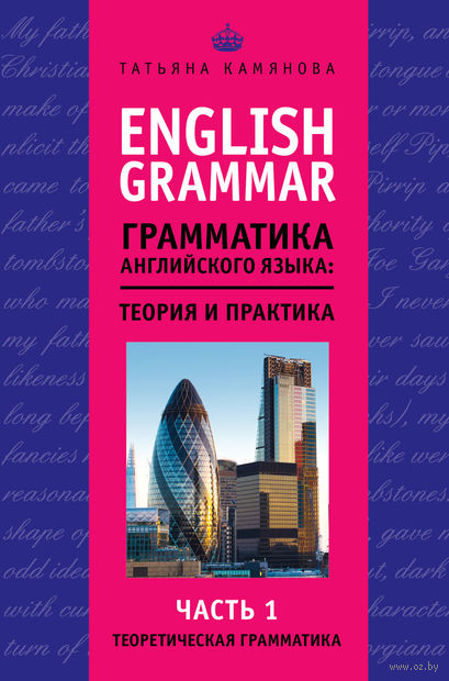 English Grammar. Грамматика английского языка: теория и практика. Часть I. Теоретическая грамматика — фото, картинка