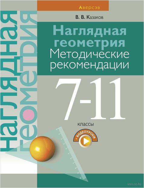 Наглядная геометрия. 7-11 классы. Методические рекомендации — фото, картинка