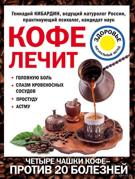 Кофе лечит: головную боль, спазм кровеносных сосудов, простуду, астму — фото, картинка