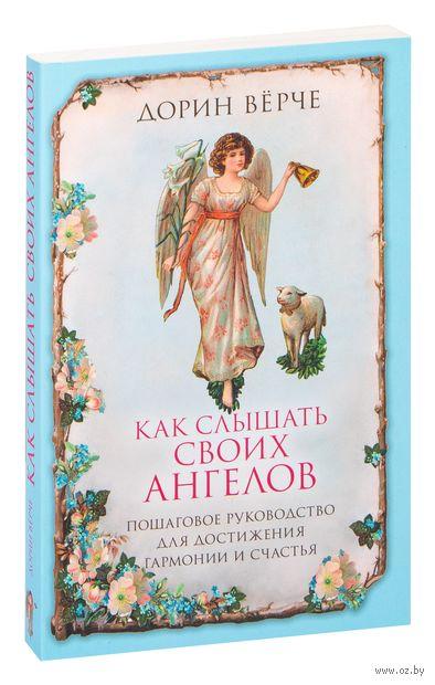 Как слышать своих ангелов. Пошаговое руководство для достижения гармонии и счастья — фото, картинка