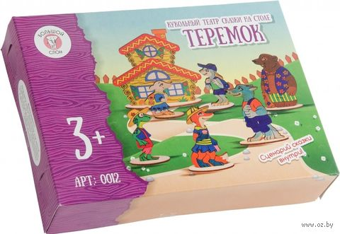 """Кукольный театр """"Теремок"""" (арт. 0012) — фото, картинка"""