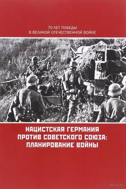 Нацистская Германия против Советского Союза. Планирование войны — фото, картинка