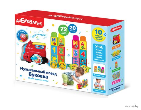 """Музыкальная игрушка """"Поезд Буковка"""" (арт. 2587А) — фото, картинка"""