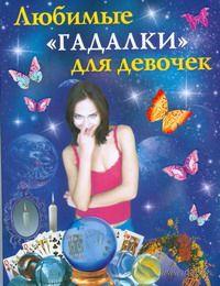 """Любимые """"гадалки"""" для девочек. Н. Истомина"""