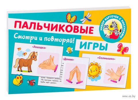 Пальчиковые игры — фото, картинка