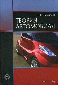 Теория автомобиля — фото, картинка