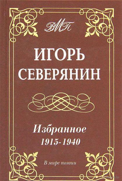Игорь Северянин. Избранное. 1915-1940. Игорь Северянин