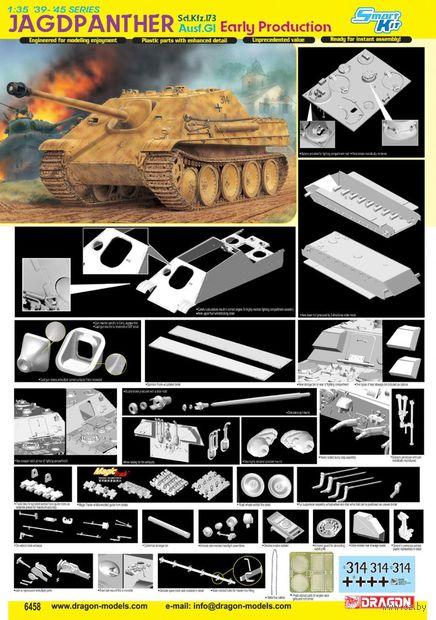 """САУ """"Sd.Kfz.173 Jagdpanther Ausf.G1 Early Production"""" (масштаб: 1/35) — фото, картинка"""