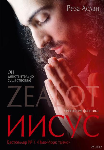 Zealot ИИСУС. Биография фанатика. Аслан Реза