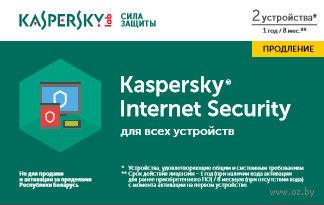 Kaspersky Internet Security для всех устройств (2 ПК). Продление на 1 год