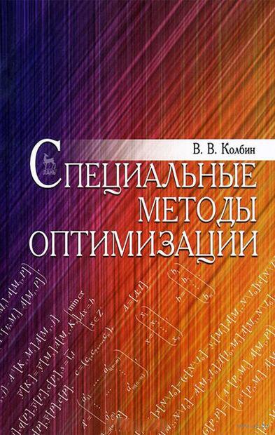 Специальные методы оптимизации. Вячеслав Колбин