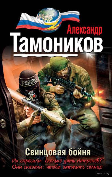 Свинцовая бойня. Александр Тамоников