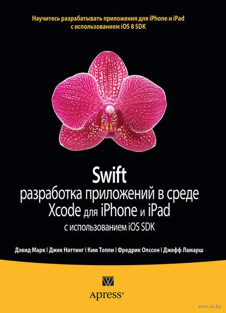 Swift. Разработка приложений в среде Xcode для iPhone и iPad с использованием iOS SDK — фото, картинка